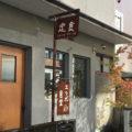 京都左京区おすすめランチ10選